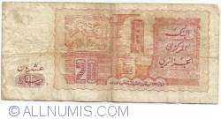 Image #2 of 20 Dinars 1983 (2. I.)