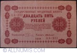 Image #1 of 25 Rubles 1918 - Signatures G. Pyatakov/ G. de Millo