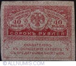 Image #1 of 40 Rubles ND (1917)