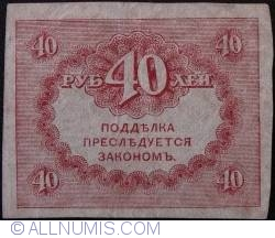 Image #2 of 40 Rubles ND (1917)