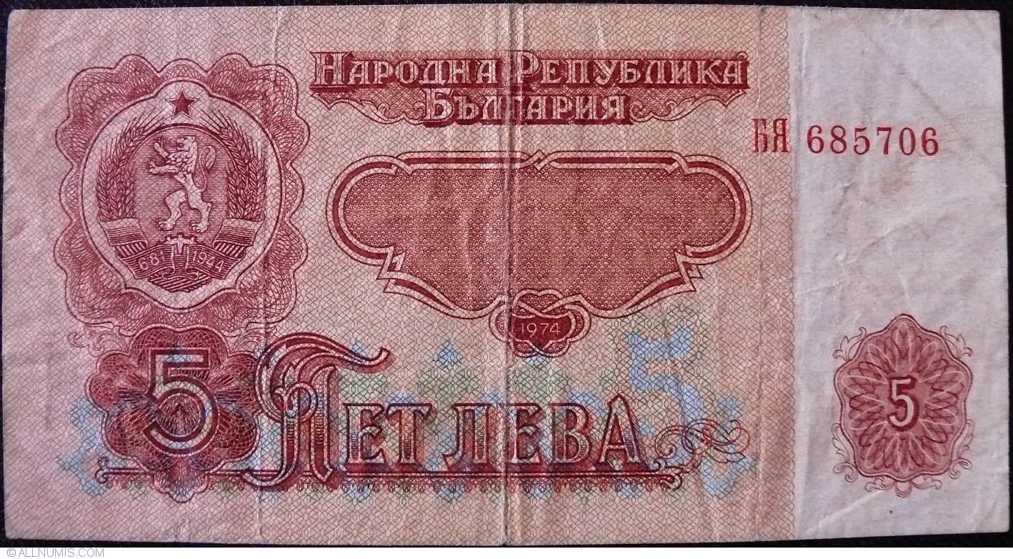 P-93 BULGARIA 1 LEVA 1974 UNC