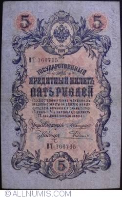 Imaginea #1 a 5 Ruble 1909 - semnături A. Konshin/ Rodionov