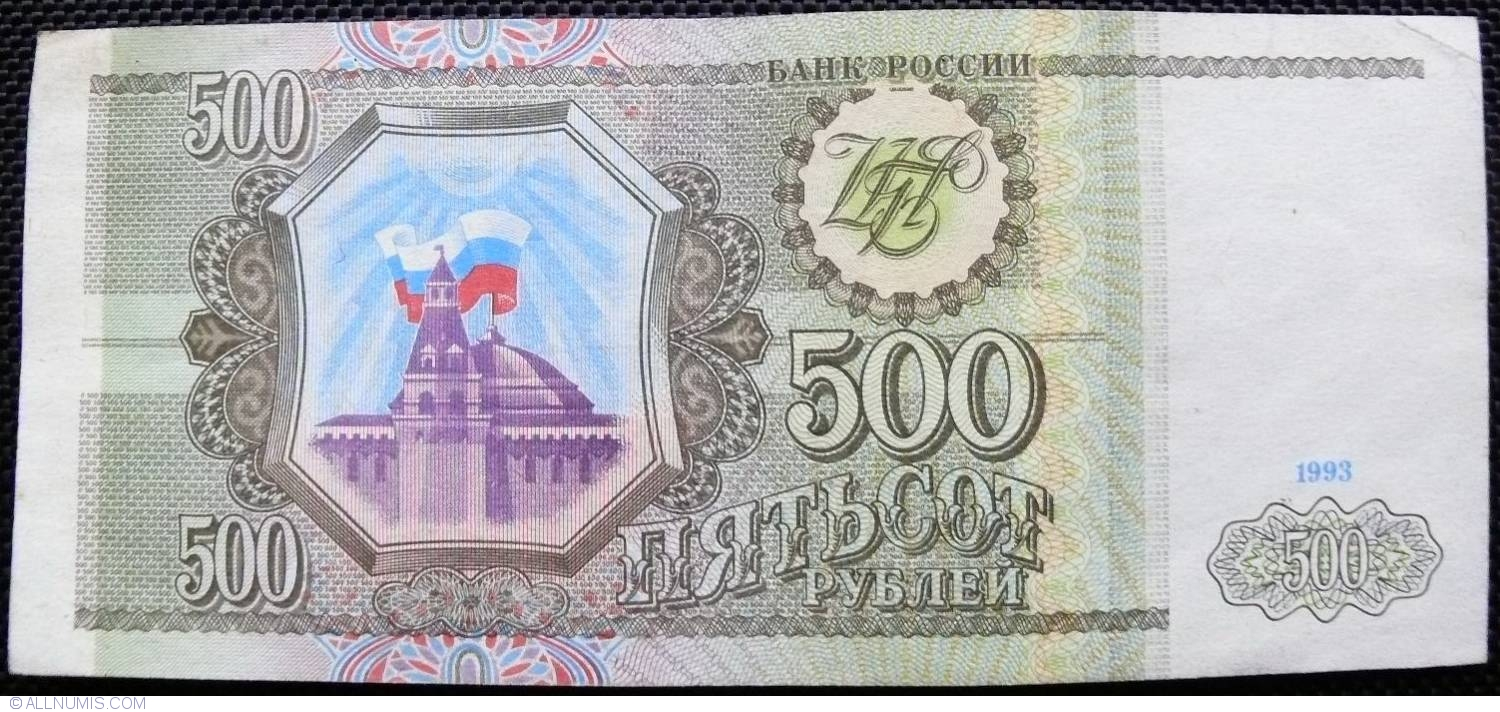 500 ruble 1993 serial prefix type aa