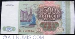 Image #2 of 500 Ruble 1993 - serial prefix type Aa