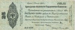25 Rubles 1919 (1. VI.)