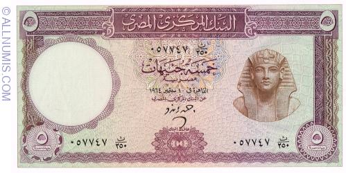 5 Pound 1964 (١٩٦٤)