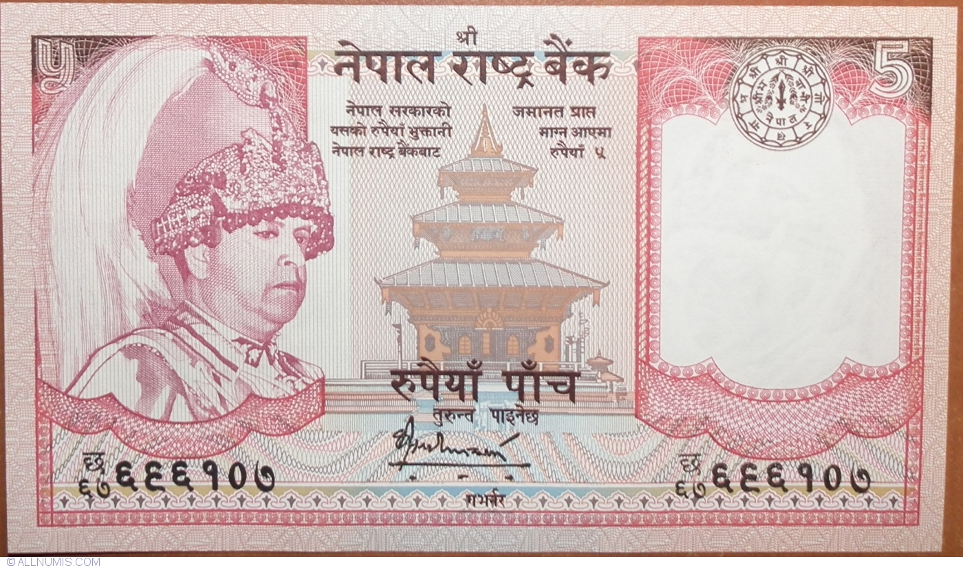 ND P-53 LOT 2005 Yak Kingdom Nepal 5 x 5 Rupees UNC /> King Gyanendra