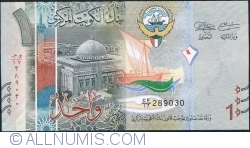 Image #1 of 1 Dinar ND(2014)