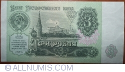 Image #1 of 3 Rubles 1991