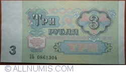 Image #2 of 3 Rubles 1991