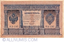Image #1 of 1 Ruble ND (1915 -old date 1898) - signatures I. Shipov/ Lavrovskiy