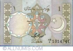1 Rupee ND (1983 - ) - signature Habibullah Baig