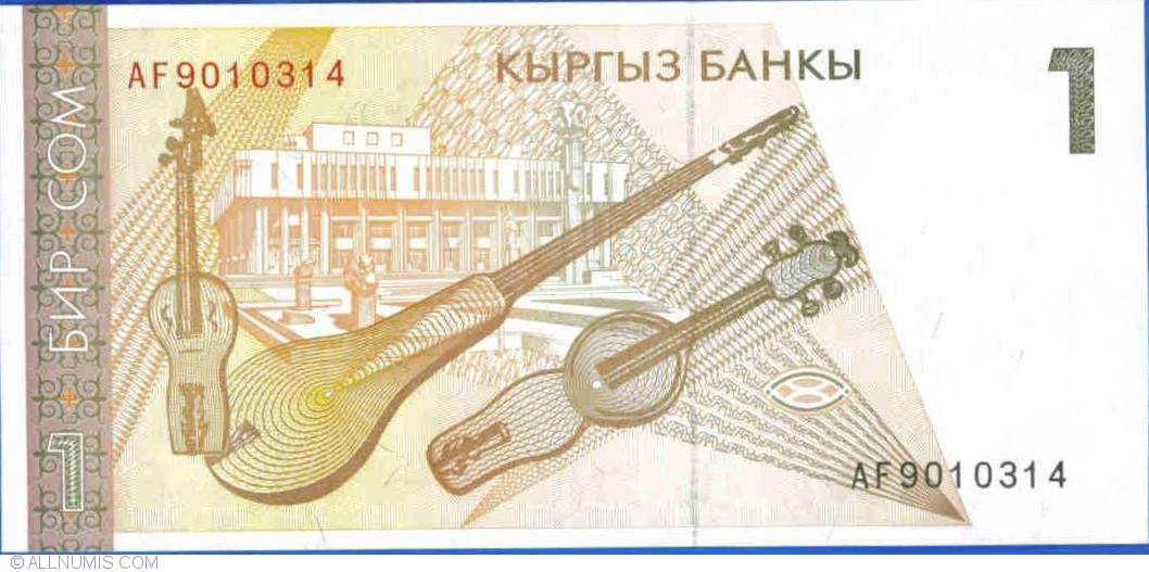 Kyrgyzstan 1 Som P-7 UNC ND 1994