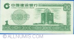 Image #1 of 1 Yuan ND (after 1996)