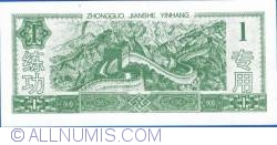 Image #2 of 1 Yuan ND (after 1996)