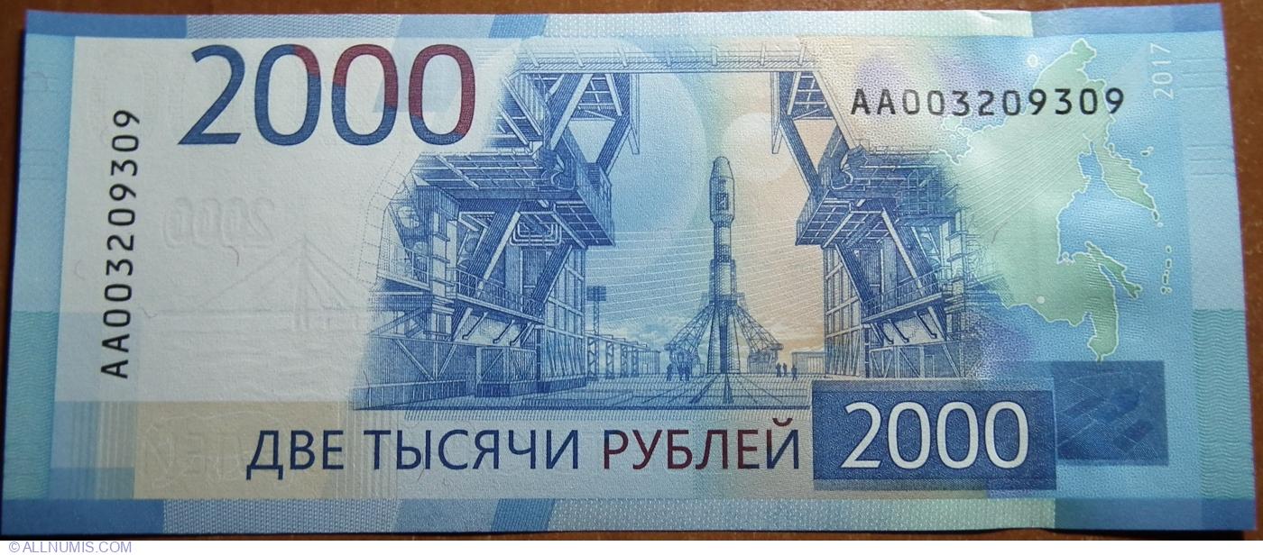 Russia 2000 Rubles 2017 UNC NEW