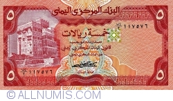 Image #1 of 5 Rials ND (1981)