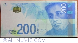 "Image #1 of 200 New Shekels 2015 (התשע""ה)"