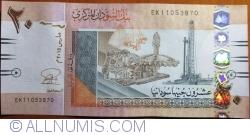 Imaginea #1 a 20 Sudanese Pounds 2015 (٢٠١٥) (III.)