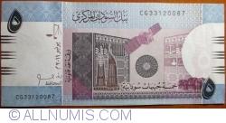 Imaginea #1 a 5 Sudanese Pounds 2011 (VI.)