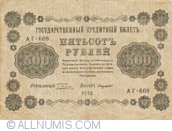 Image #1 of 500 Rubles 1918 - signatures G. Pyatakov/ Lavrovskiy