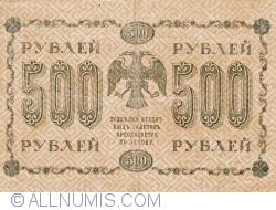Image #2 of 500 Rubles 1918 - signatures G. Pyatakov/ Lavrovskiy