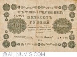 Image #1 of 500 Rubles 1918 - signatures G. Pyatakov/ U. Starikov