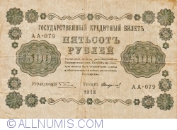 Imaginea #1 a 500 Ruble 1918 - semnături G. Pyatakov/ U. Starikov