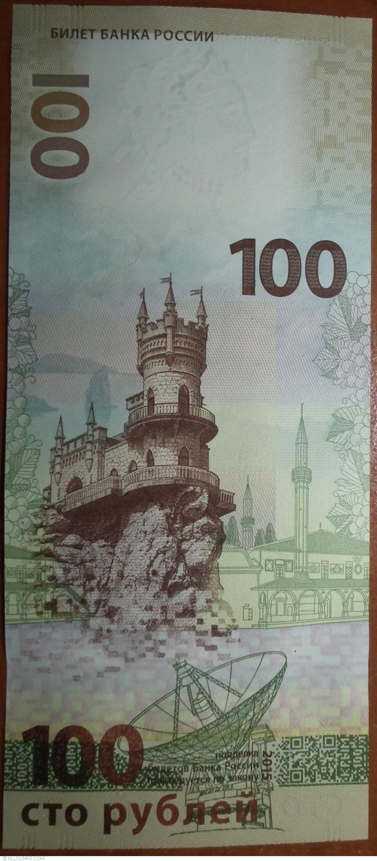 Reunion Of The Crimea 100 Rubles Russia 2015 Commemorative Banknote UNC