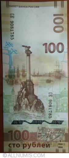 Image #2 of 100 Rubles 2015 - serial prefix CK
