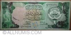 Image #1 of 10 Dinars L.1968 (1980-1991) - signatures Hamza Abbas/ Abdul Rahman al-Atiquel