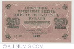 Image #1 of 250 Rubles 1917 - signatures I. Shipov/ A. Afanasyev