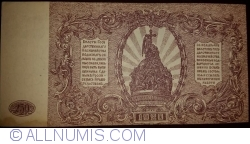 Image #2 of 250 Ruble 1920