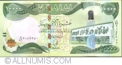 10 000 Dinars 2013 (AH 1435) (١٤٣٥ - ٢٠١٣)