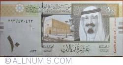 Image #1 of 10 Riyals 2012 (AH 1433 - ١٤٣٣)