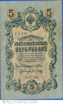 Image #1 of 5 Rubles 1909 (1917) - signatures I. Shipov/ Y. Metz