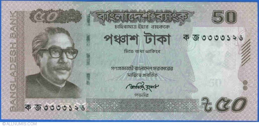 BANGLADESH 50 TAKA ND 2012 CORRECT LETTER P NEW UNC
