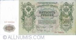 Image #1 of 500 Rubles 1912 - signatures I. Shipov / Ovchinnikov