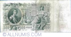 500 Rubles 1912 - signatures I. Shipov / Ovchinnikov