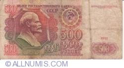 Image #1 of 500 Rubles 1991