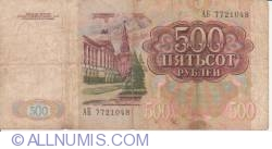 Image #2 of 500 Rubles 1991