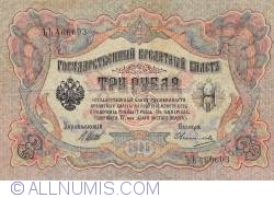 Imaginea #1 a 3 Ruble 1905 - semnături I. Shipov/ Ovchinnikov