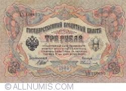 3 Ruble 1905 - semnături I. Shipov/ Ovchinnikov