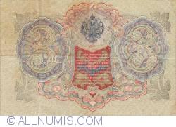 Imaginea #2 a 3 Ruble 1905 - semnături I. Shipov/ Ovchinnikov
