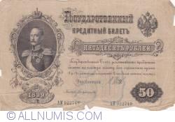 Imaginea #1 a 50 Ruble 1899 - semnături I. Shipov / Bogatirev