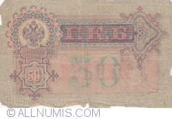 Imaginea #2 a 50 Ruble 1899 - semnături I. Shipov / Bogatirev