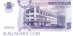 Imaginea #2 a 5 Ruble 2007