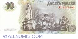 Imaginea #2 a 10 Ruble 2007
