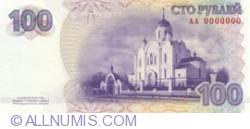 Imaginea #2 a 100 Ruble 2007