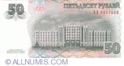 Imaginea #2 a 50 Ruble 2007